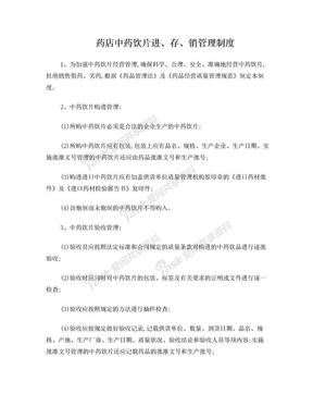 药店中药饮片进、存、销管理制度.doc