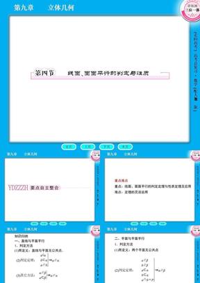 2012《走向高考》人教B版数学课件9-4.ppt
