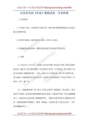 公务员考试《申论》模拟试卷 学术抄袭.doc