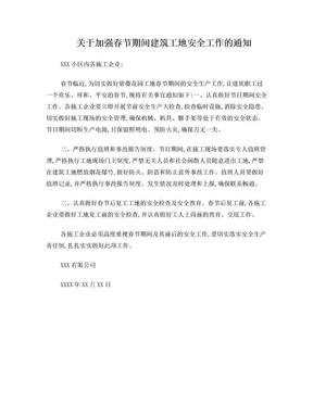施工工地春节安全通知.doc
