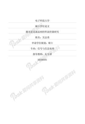 激光雷达液晶相控阵波控器研究.pdf
