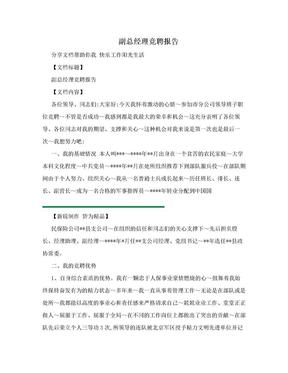 副总经理竞聘报告.doc