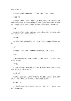 黑豆减肥-郑州荣.doc
