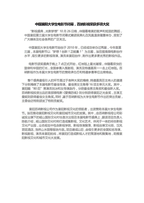 微电影宣传新闻稿.doc