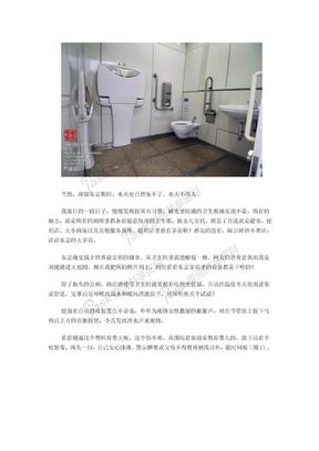 东京公厕里的奥秘.doc