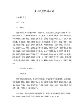 商场监控整体解决方案介绍.doc