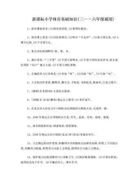 小学体育基础知识三――六年级通用.doc