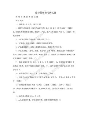 库管员理论考试试题.doc