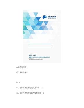 人造景观项目可行性研究报告.doc