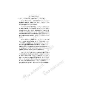 中国近代史的实践报告.doc