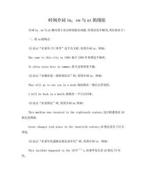 介词in_on_at及其练习附答案.doc