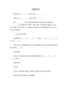 月嫂合同(新.doc