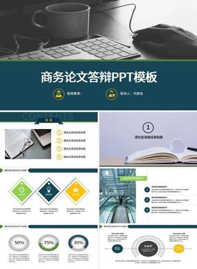 蓝色商务论文答辩PPT模板.pptx