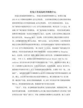 传统百货商场跨界购物中心.doc