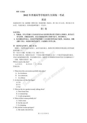 2012年高考英语新课标卷_考点_真题解析.doc