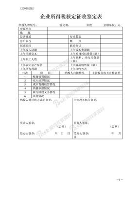 企业所得税核定征收鉴定表(200802版).doc