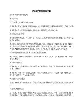 初中历史重大事件及影响.docx
