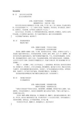 签诗故事集.docx
