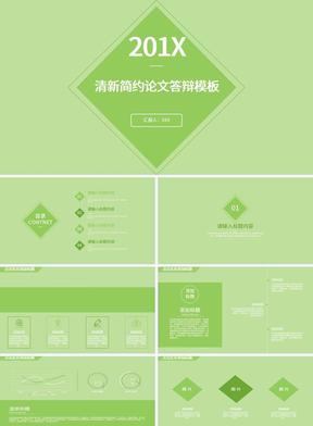 绿色清新简约论文答辩PPT模板.pptx