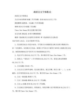 政府公文字体格式-.doc