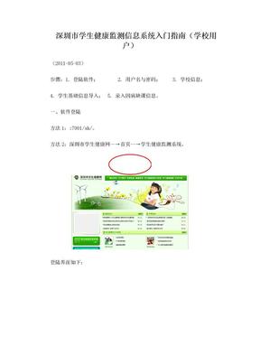 深圳市学生健康监测信息系统入门指南.doc