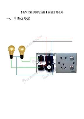 电气工程识图与预算.doc