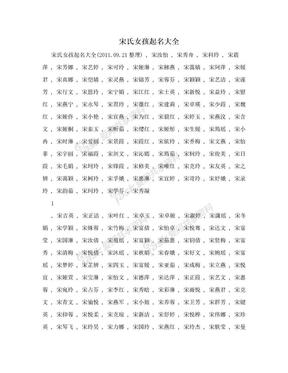宋氏女孩起名大全.doc