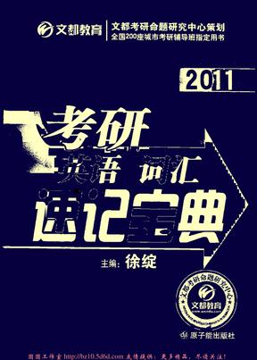 【2011考研资料汇总】2011考研文都英语词汇速记宝典(徐绽)1.pdf