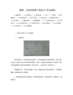 裝修施工流程【非常詳細】.doc