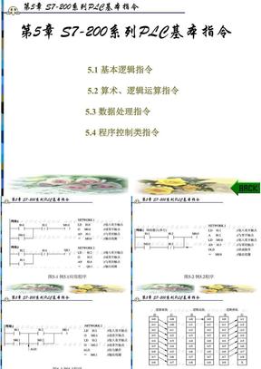 电气控制与PLC原理及应用第5章.ppt