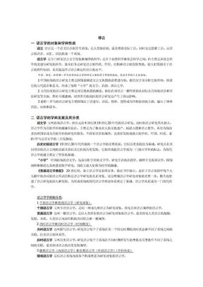 09煜編【語言學概論】考研資料.doc