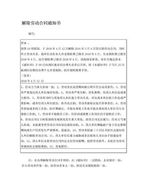 解除劳动合同通知书.doc