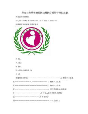织金县妇幼保健院医技科医疗质量管理记录册..doc