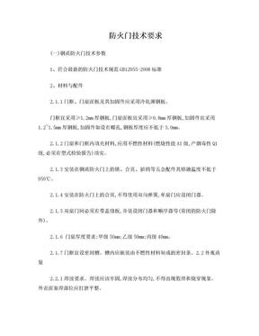 防火门技术要求.doc