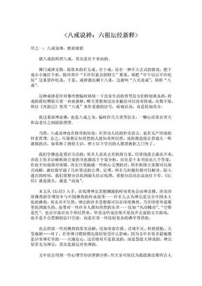 八戒说禅:六祖坛经新释.docx