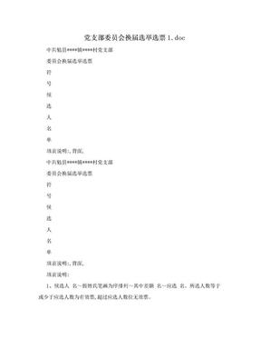党支部委员会换届选举选票1.doc.doc