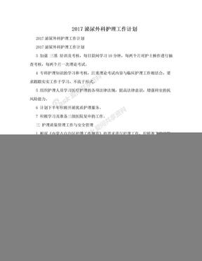 2017泌尿外科护理工作计划.doc
