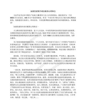 加强党建筑牢政治根基心得体会.docx