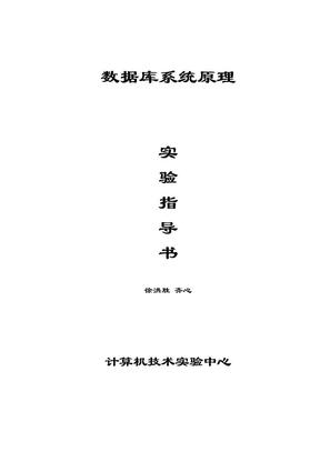 数据库系统原理实验.doc