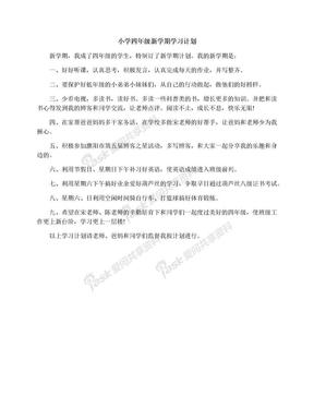 小学四年级新学期学习计划.docx
