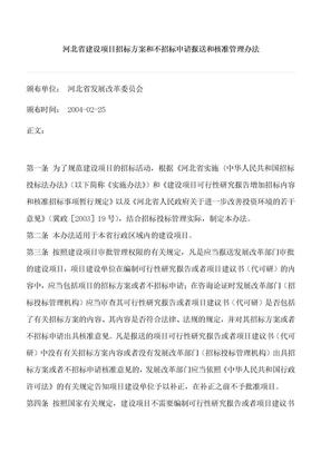 河北省建设项目招标方案和不招标申请报送和核准管理办法.doc