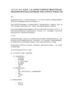 欧盟消毒液实验测试方法EN 1276 translated - .docx