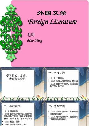 01-西方文学史-导论.ppt