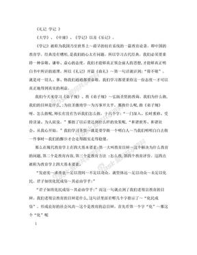 《礼记。学记》黄能武-笔记.doc