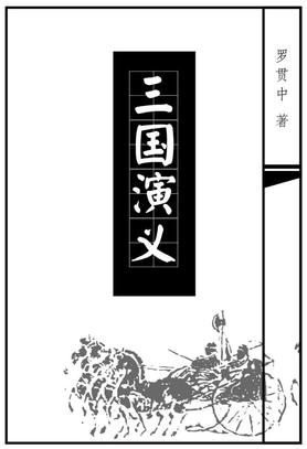 三国演义PDF.pdf