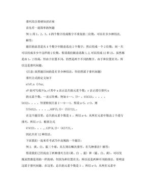 排列组合例题整理.doc