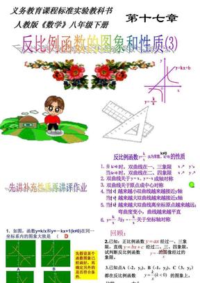 1.  反比例函数的图象和性质(3).ppt