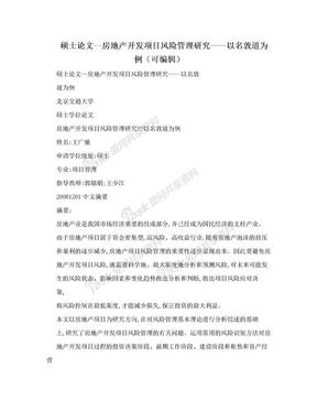 硕士论文--房地产开发项目风险管理研究——以名敦道为例(可编辑).doc