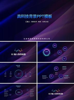高科技背景PPT模板.pptx
