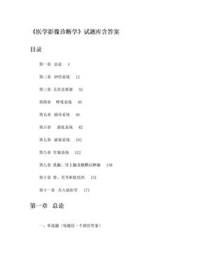 《医学影像诊断学》试题库含答案(南方医大).doc